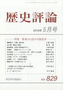 歴史評論 2019年 05月号 [雑誌]