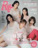 Ray (レイ) 2019年 05月号 [雑誌]