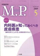 M.P. (メディカルプラクティス) 2019年 05月号 [雑誌]