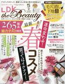 LDK the Beauty (エルディーケイザビューティー) 2019年 05月号 [雑誌]