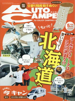 AUTO CAMPER (オートキャンパー) 2019年 05月号 [雑誌]