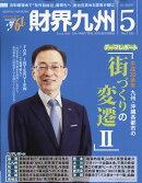 財界九州 2019年 05月号 [雑誌]