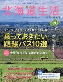北海道生活 2019年 05月号 [雑誌]