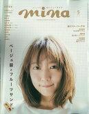 mina (ミーナ) 2019年 05月号 [雑誌]