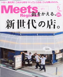 Meets Regional (ミーツ リージョナル) 2019年 05月号 [雑誌]