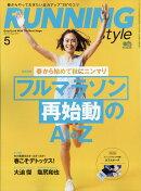 Running Style (ランニング・スタイル) 2019年 05月号 [雑誌]