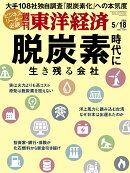 週刊 東洋経済 2019年 5/18号 [雑誌]