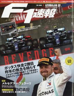 F1 (エフワン) 速報 2019年 5/16号 [雑誌]