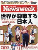 Newsweek (ニューズウィーク日本版) 2019年 5/7号 世界が尊敬する日本人 [雑誌]