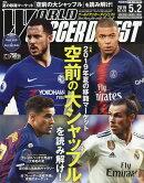 WORLD SOCCER DIGEST (ワールドサッカーダイジェスト) 2019年 5/2号 [雑誌]