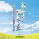 女声コーラス、朝ドラを歌う〜NHK連続テレビ小説テーマ曲集〜