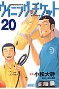 ウイニング・チケット(20)