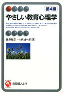 やさしい教育心理学第4版