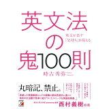 英文法の鬼100則