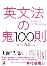 英文法の鬼100則 [ 時吉 秀弥 ]