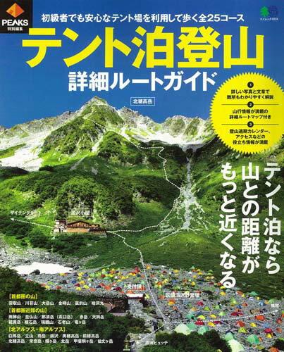 テント泊登山詳細ルートガイド 初級者でも安心なテント場を利用して歩く全25コース (エイムック PEAKS特別編集)