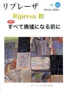 リプレーザ(3期 No.04号(Winte)