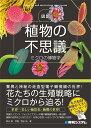 図説植物の不思議 ミクロの博物学 [ 西永奨 ]