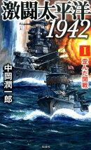 激闘太平洋1942(1)