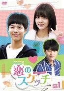 恋のスケッチ〜応答せよ1988〜 DVD-BOX1