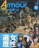 Armour Modelling (アーマーモデリング) 2019年 05月号 [雑誌]