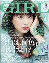 and GIRL (アンドガール) 2019年 05月号 [雑誌]