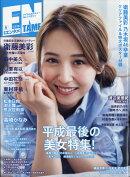 ENTAME (エンタメ) 2019年 05月号 [雑誌]