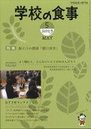 学校の食事 2019年 05月号 [雑誌]