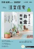 SUUMO注文住宅 京都・滋賀で建てる 2019年春夏号 [雑誌]