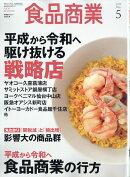 食品商業 2019年 05月号 [雑誌]