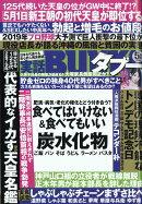 実話BUNKA (ブンカ) タブー 2019年 05月号 [雑誌]
