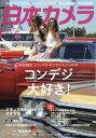 日本カメラ 2019年 05月号 [雑誌]