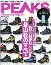 PEAKS (ピークス) 2019年 05月号 [雑誌]