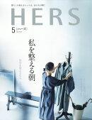 HERS (ハーズ) 2019年 05月号 [雑誌]