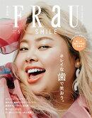 FRaU (フラウ) 2019年 05月号 [雑誌]