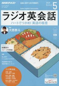 NHK ラジオ ラジオ英会話 2019年 05月号 [雑誌]