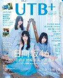 【楽天ブックス限定特典付き】UTB+ (アップ トゥ ボーイ プラス) vol.47 [雑誌]