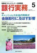 銀行実務 2019年 05月号 [雑誌]
