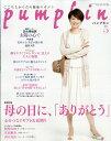 pumpkin (パンプキン) 2019年 05月号 [雑誌]