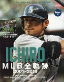 ICHIRO MLB全軌跡2001-2019 2019年 05月号 [雑誌]
