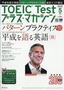 TOEIC Test (トーイックテスト) プラス・マガジン 2019年 05月号 [雑誌]