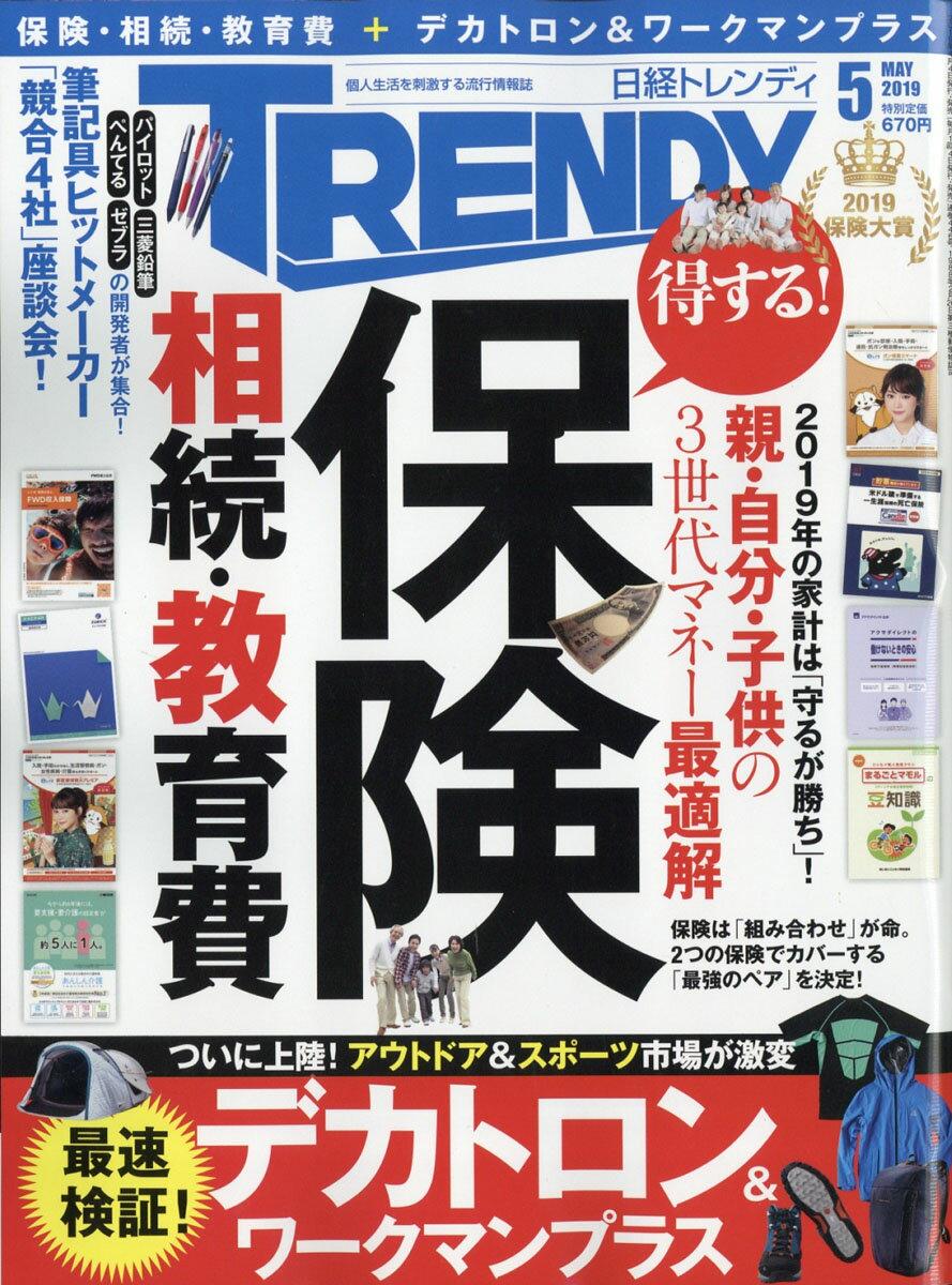日経 TRENDY (トレンディ) 2019年 05月号 [雑誌]