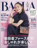 コンパクト版BAILA (バイラ) 2019年 05月号 [雑誌]
