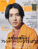 MEN'S NON・NO (メンズ ノンノ) 2019年 05月号 [雑誌]