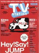TV station (テレビステーション) 関西版 2019年 5/18号 [雑誌]