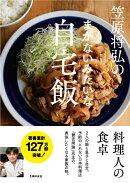 笠原将弘のまかないみたいな自宅飯