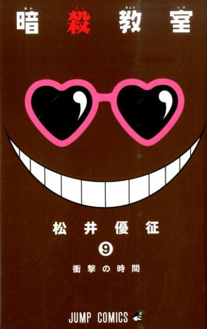暗殺教室(9) (ジャンプコミックス) [ 松井優征 ]