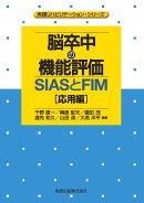 脳卒中の機能評価ーSIASとFIM [応用編]
