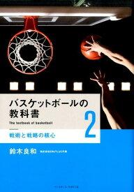 バスケットボールの教科書(2) 戦術と戦略の核心 [ 鈴木良和 ]