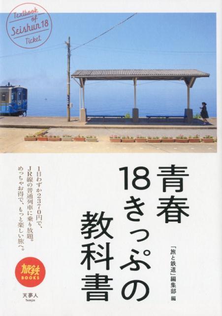 青春18きっぷの教科書 (旅鉄BOOKS) [ 「旅と鉄道」編集部 ]